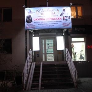 d79216445010 ДИСКОНТ-ТЕХНИКА, комиссионный магазин-сервис, Николая Чаплина, 113, Тюмень   фото — 2ГИС