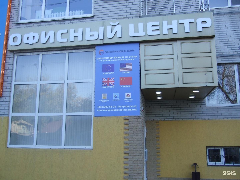 Орловский визовый центр  Оформление шенгенских виз в Орле