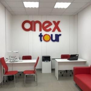 Сотрудничество с туристическим агентством «Анекс-тур»