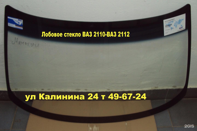 Фото №20 - размеры лобового стекла ВАЗ 2110