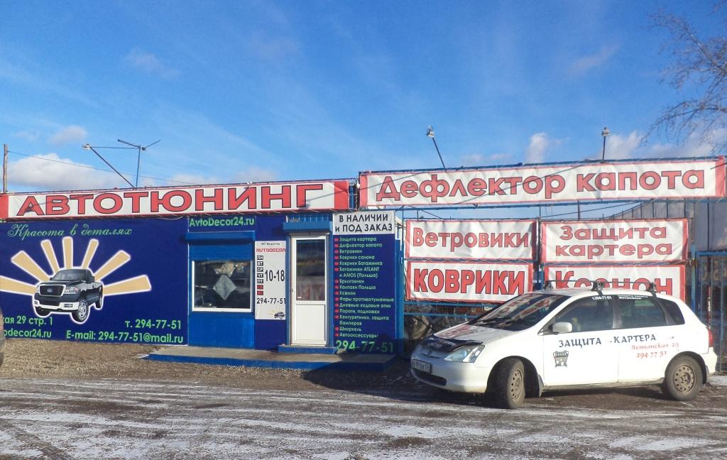 Магазин Автоаксессуаров Красноярск