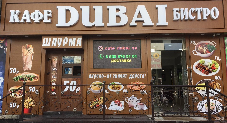 Дубай кафе как купить недорогой дом в торонто
