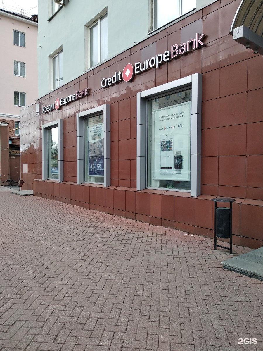 кредит европа банк пермь часы работы
