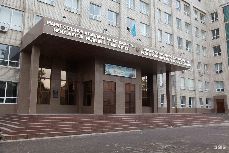 Западно-Казахстанский медицинский университет им. М. Оспанова, Маресьева,  68, Актобе — 2ГИС