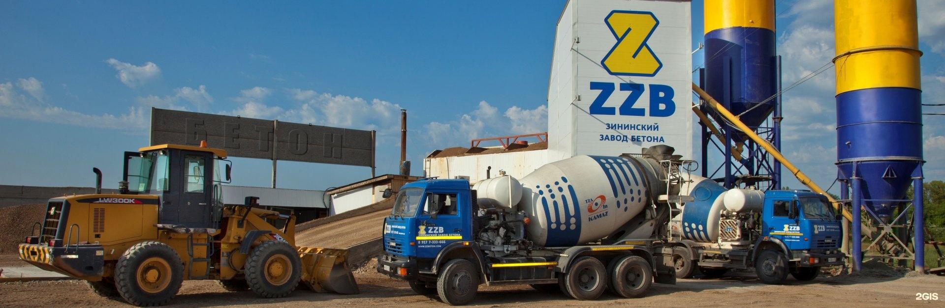 Зининский завод бетона уфа закисание бетона