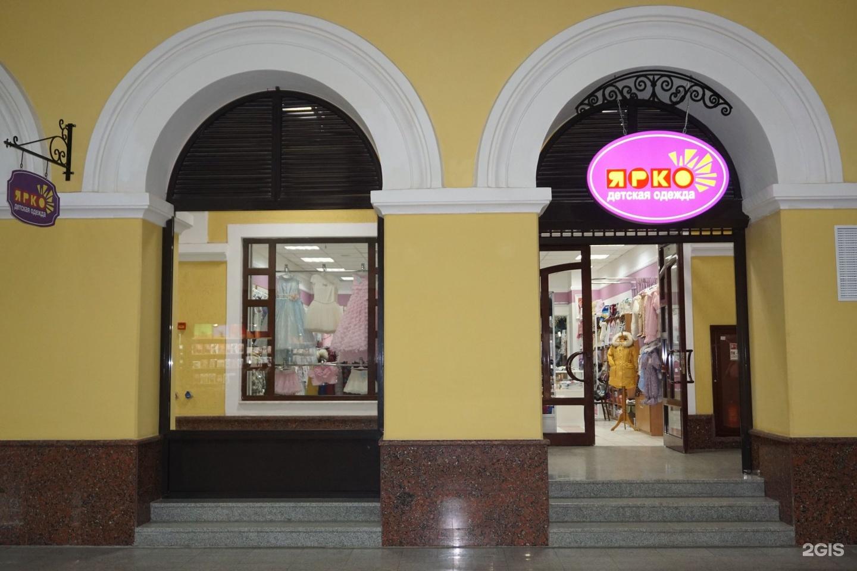 Гостиный Двор Уфа Магазины Одежды