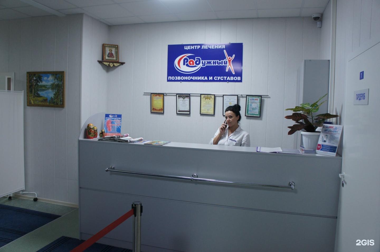 Центр лечения позвоночника и суставов на гагарина