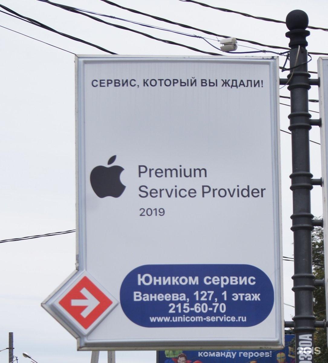 ремонт айфонов ванеева 127