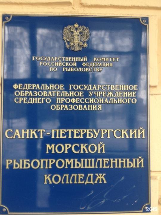 организации колледж рыбной промышленности санкт-петербург приеме работу сторожей