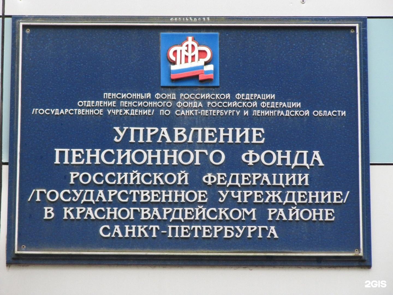 Спб пенсионный фонд красногвардейского района личный кабинет пенсионные баллы в 2021 стоимость