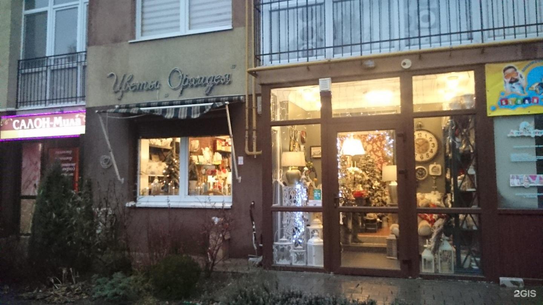 Интернет магазин цветов в светлогорске