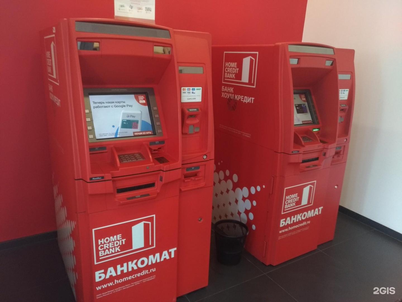 Банкомат хоум кредит прием наличных