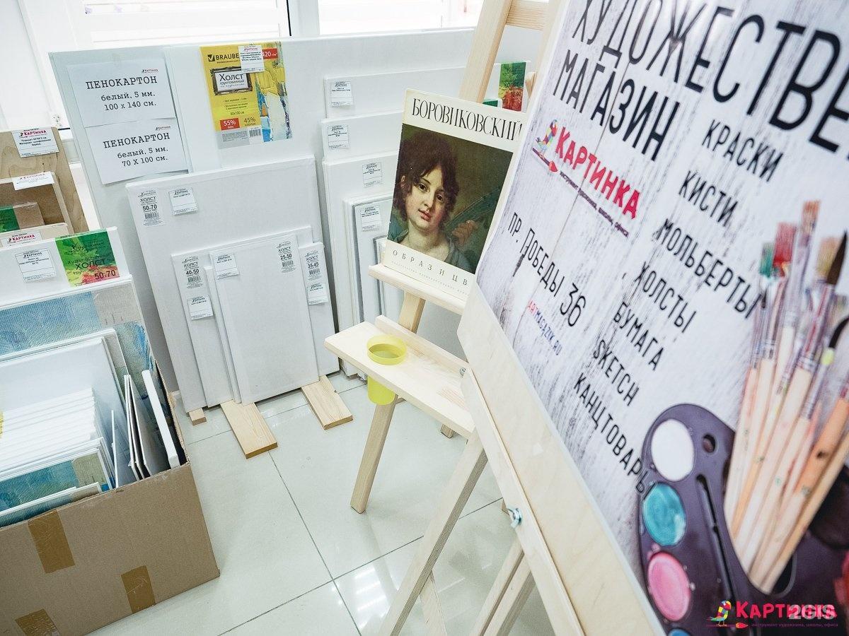 Магазин картинка оренбург официальный сайт, открытка день