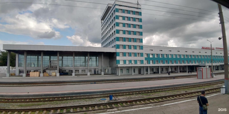 железнодорожные станции ульяновска кредит наличными под залог недвижимости без справки