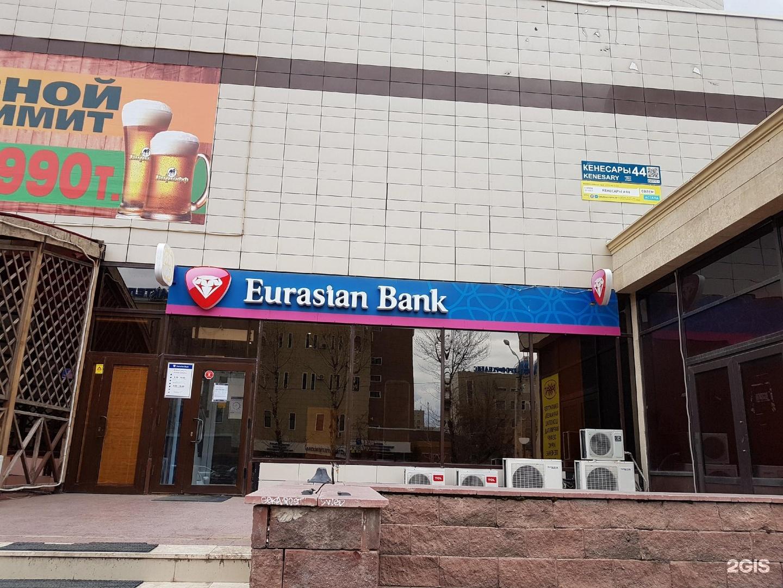 Евразийский банк астана взять кредит кредиты под залог без подтверждения дохода