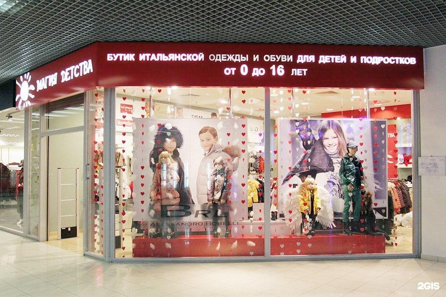 37a921aa10cc1d0 Магия детства, магазин детской одежды и обуви в Абакане, Бограда, 135: фото  — 2ГИС