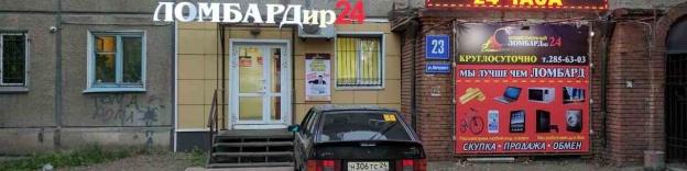 Комиссионный ЛОМБАРДир 24 в Красноярске, Мичурина, 23  фото — 2ГИС c565bf0e9c3
