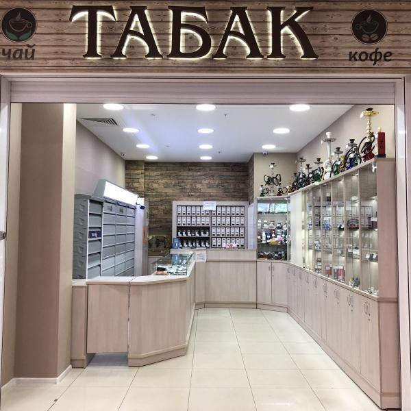 Магазин табачных изделий в орле где в петрозаводске купить электронную сигарету в