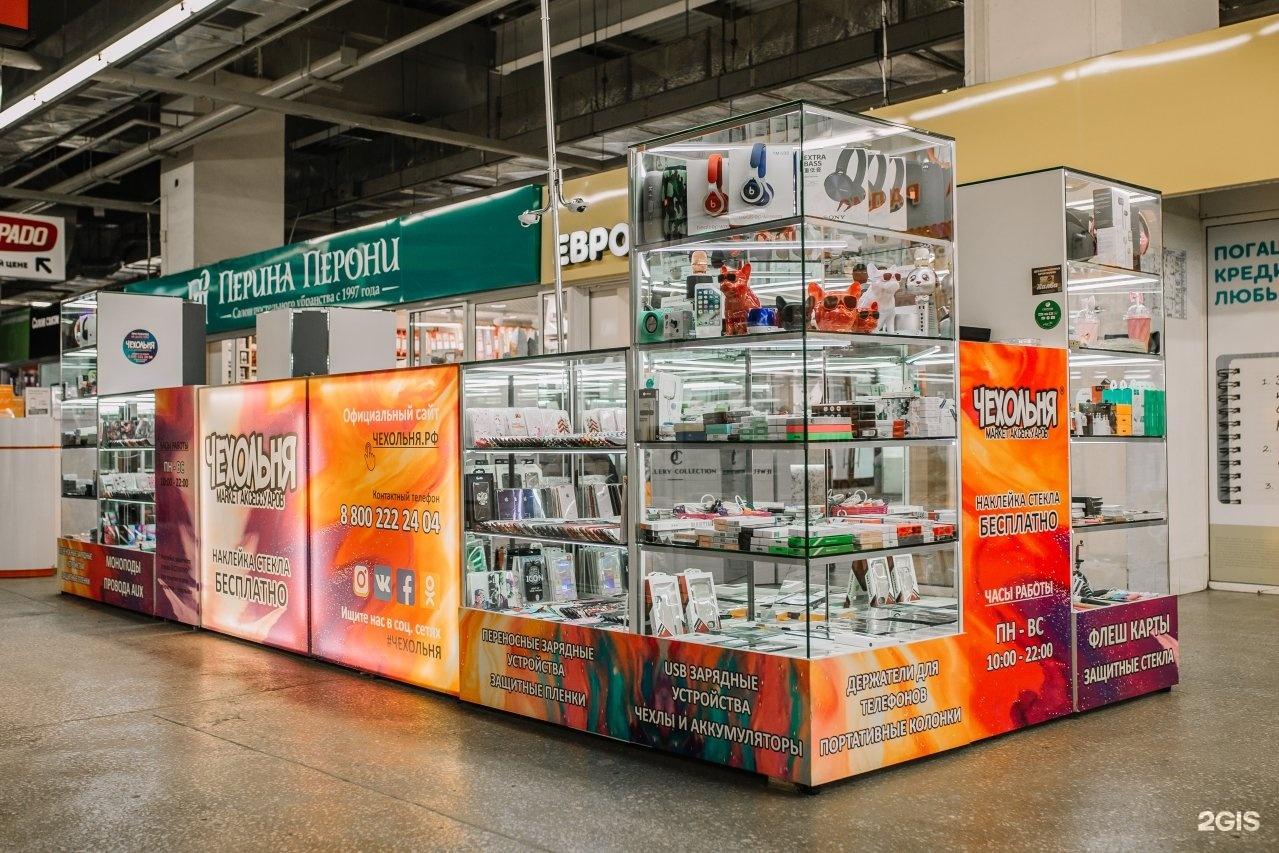 Чехольня Екатеринбург Интернет Магазин Каталог