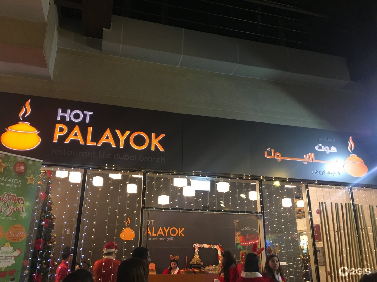 Magnificent Hot Palayok Restaurant Al Wasl Hub Block 4 15 41 Street Download Free Architecture Designs Scobabritishbridgeorg